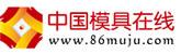 中国模具在线