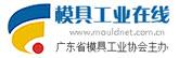 廣東省模具工業協會