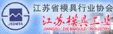 江蘇模具協會