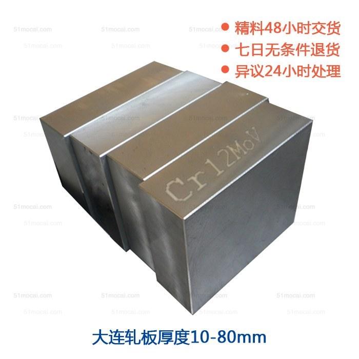 Cr12MoV模具钢价格