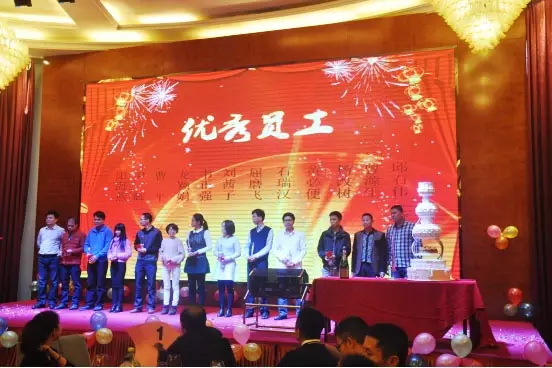 新元十周年年会(优秀员工)