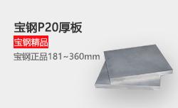 宝钢p20厚板