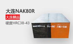 抚钢NAK80R