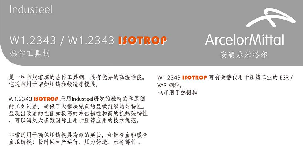 阿赛洛W1.2343_ISOTROP热作工具钢