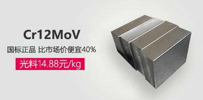 Cr12MoV