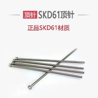 SKD61顶针