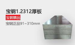 宝钢1.2312钢板