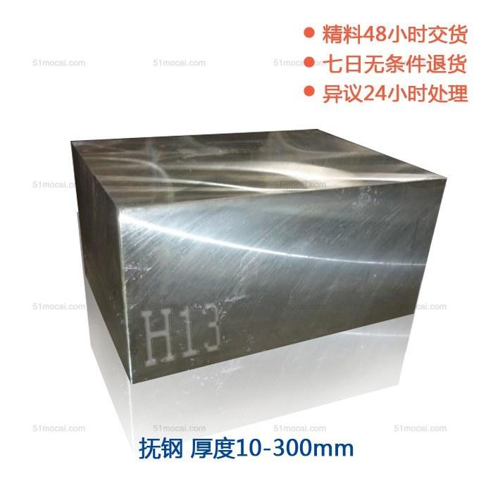 H13模具钢化学成分