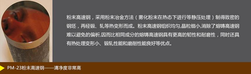 PM-23粉末高速钢(清净度非常高)