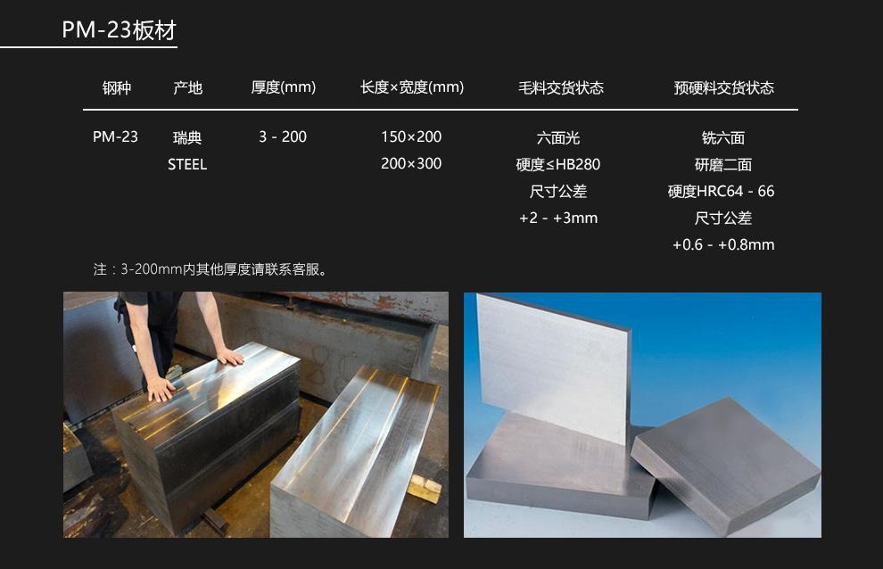 PM-23粉末高速钢板材(预硬料)