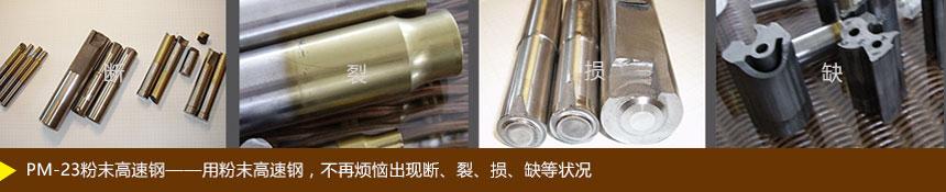 PM-23粉末高速钢(不再出现断裂损缺)
