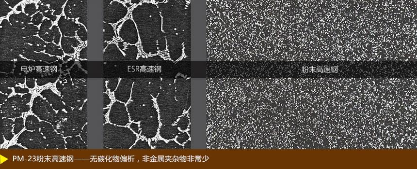PM-23粉末高速钢(无碳化物偏析)