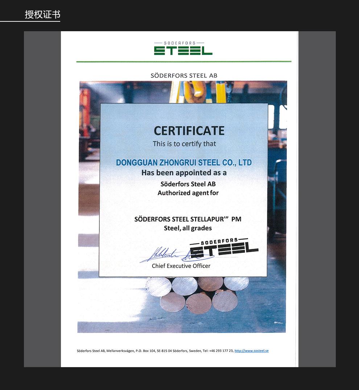PM-23粉末高速钢板材(预硬料)授权证书