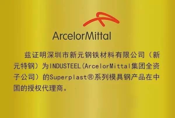 阿塞洛米塔尔(ArcelorMittal)