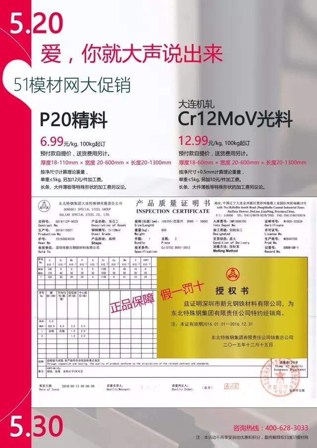 P20精料、Cr12MoV光料