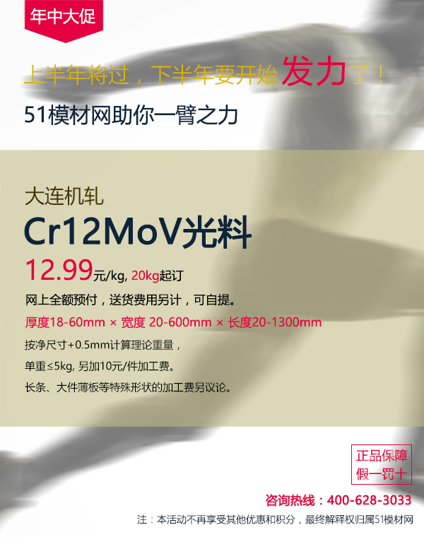 Cr12MoV光料批发