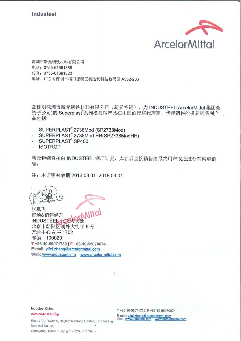 阿赛洛SP2738mod.授权证书-1