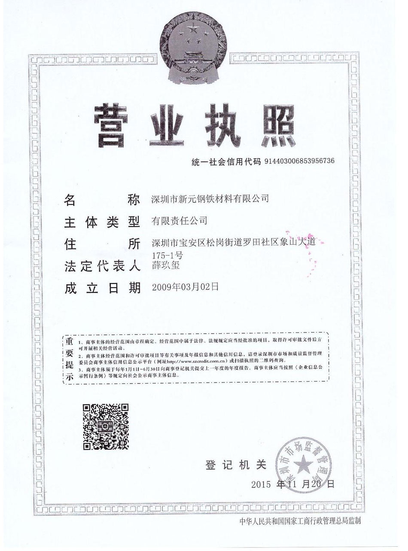 供应商三合一证书