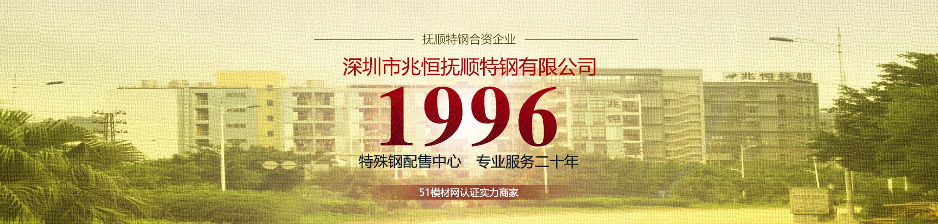 深圳市兆恒抚顺特钢有限公司