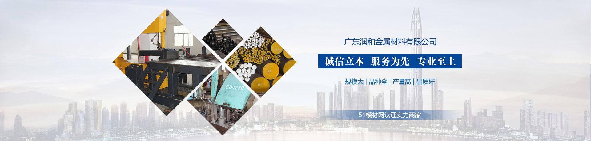 广东润和金属材料有限公司