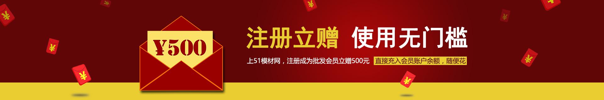 注册成为51模材网批发会员,立赠500红包