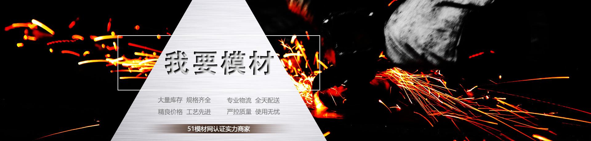 深圳市我要模材科技有限公司