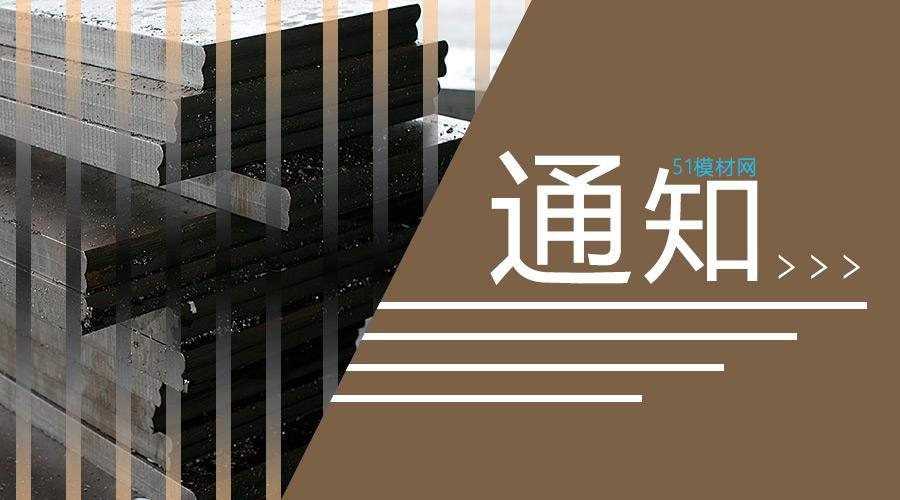 长安镇自提点19日起暂停自提服务,年后恢复