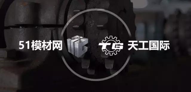 51模材网 | 联手天工,推出特制1.2738H锻造模块