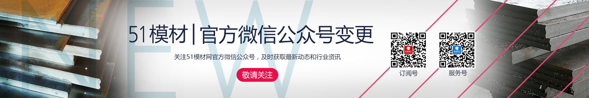 51模材网官方微信公众号变更