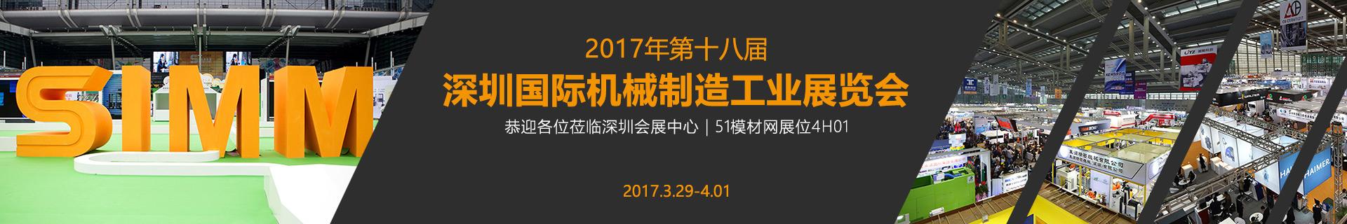 2017年第十八届深圳机械展