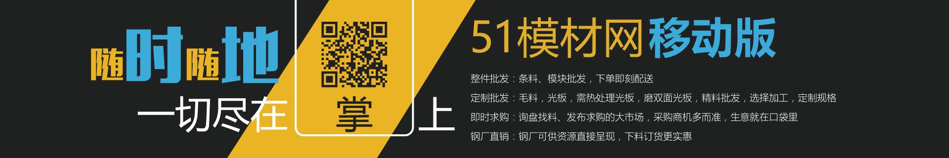 51模材网移动版震撼上线