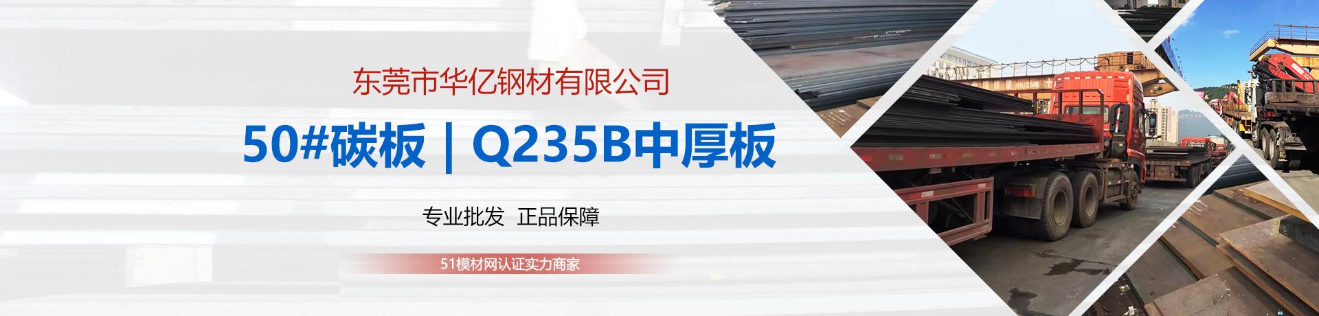 东莞市华亿钢材有限公司