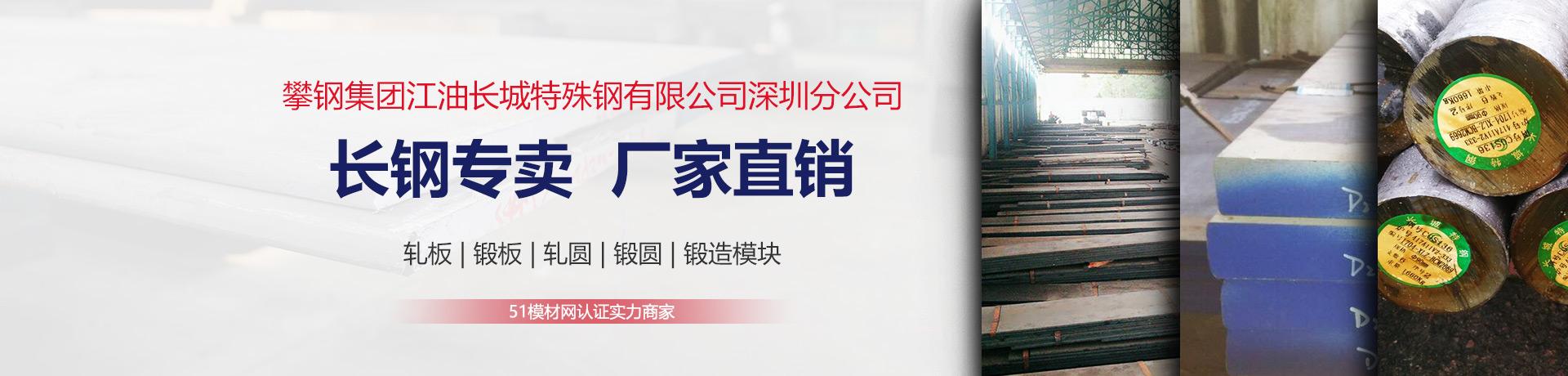 攀钢集团江油长城特殊钢有限公司深圳分公司