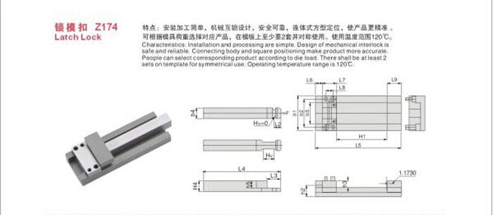 Z174锁模扣简视图