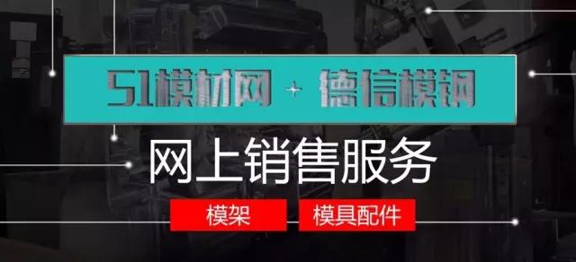 广东德信模钢实业有限公司入驻51模材网