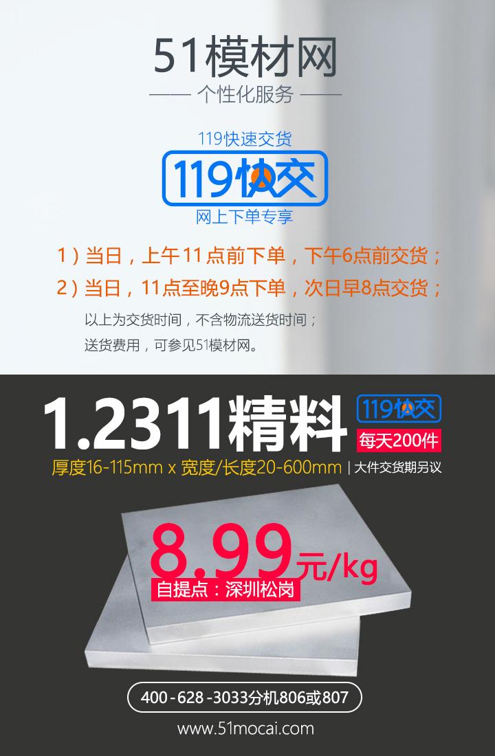 119快交:1.2311精料