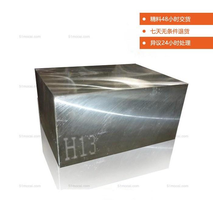 h13模具钢价格_H13模具钢_H13模具钢价格_H13模具钢批发/零售 - 51模材网