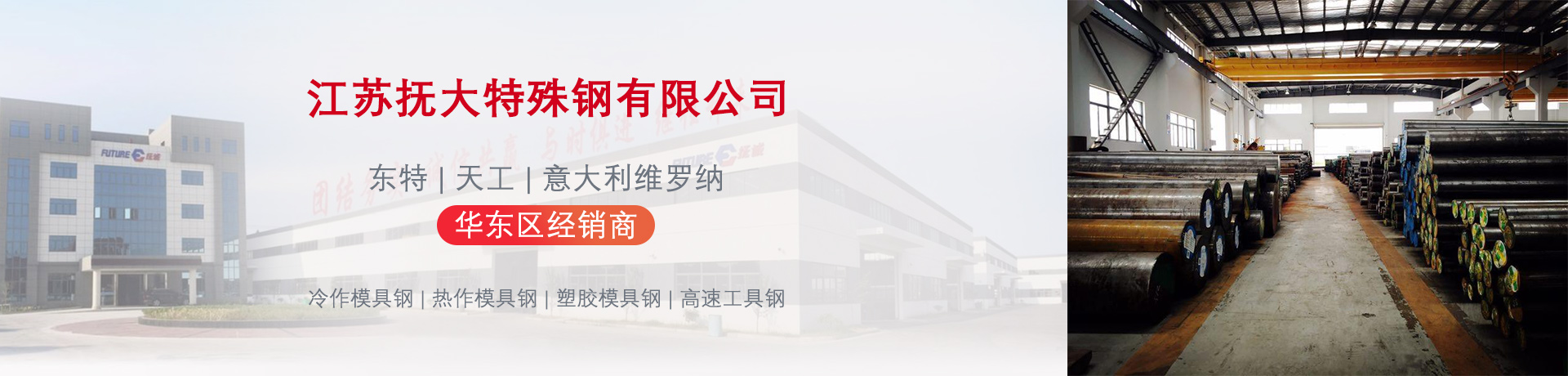 江蘇撫大特殊鋼有限公司