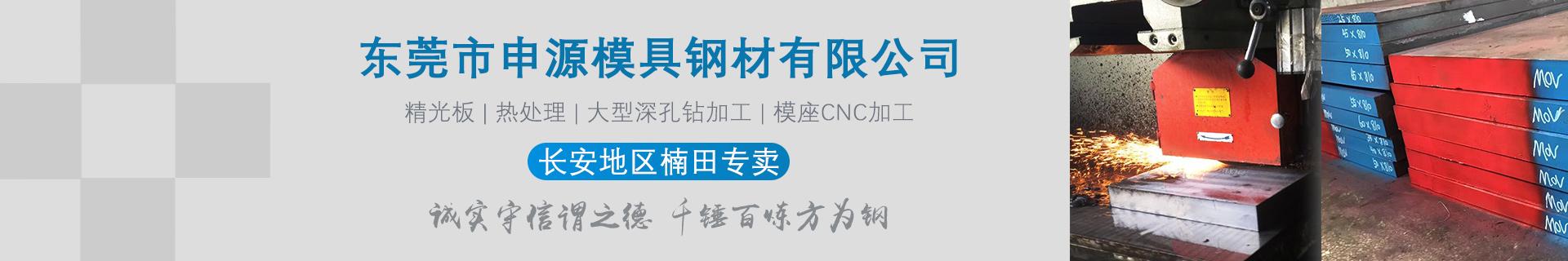 东莞市申源模具钢材有限公司正式入驻51模材
