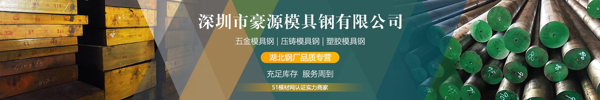 深圳市豪源模具钢有限公司正式入驻51模材网