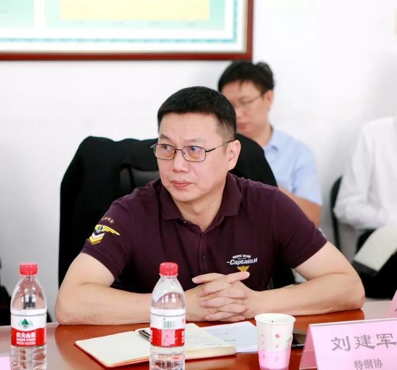 中国特钢企业协会刘建军副秘书长