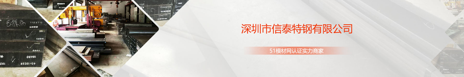 深圳市信泰特钢有限公司