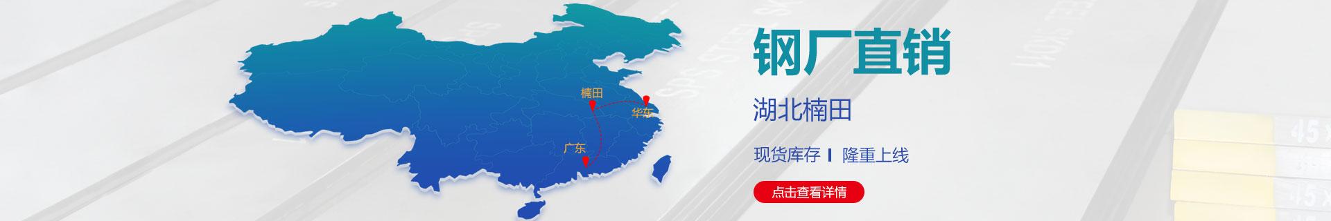湖北楠田入驻51模材网钢厂直销