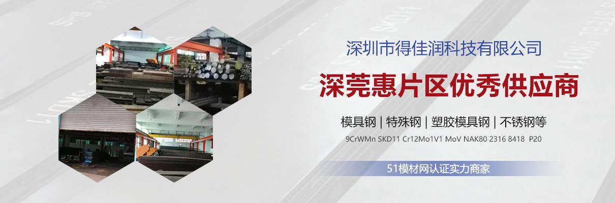 祝贺深莞惠片区优质供应商--得佳润正式上线51模材!