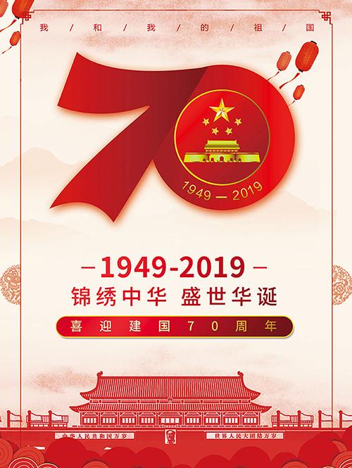中華人民共和國成立70周年