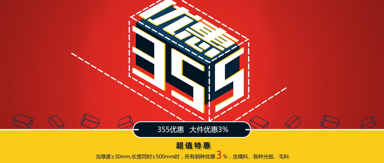 355優惠上線:厚度≥30,長寬同時≥500時優惠3%
