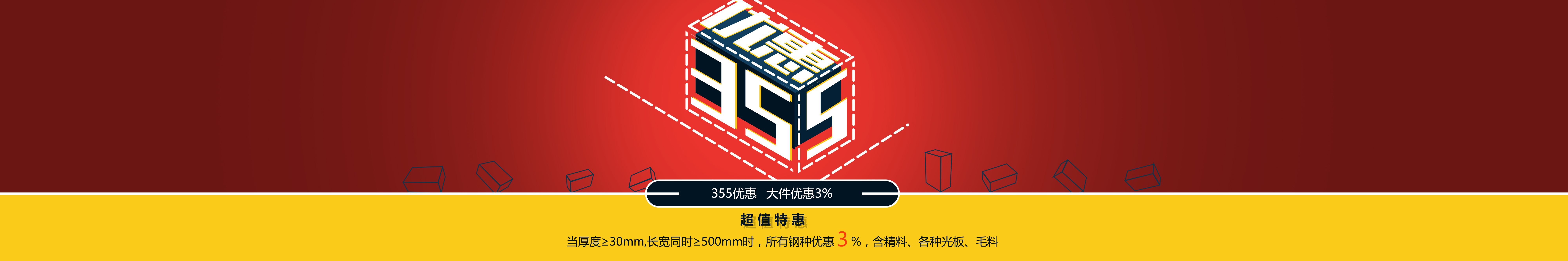 355优惠上线:当厚度≥30,长宽同时≥500时优惠3%