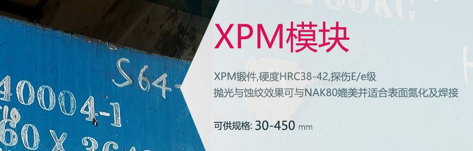 XPM模块