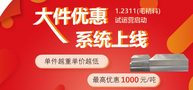 大件优惠系统上线,1.2311(毛精料)试运营启动!单重越大单价越低!最高优惠1000元/吨