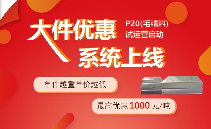 大件優惠系統上線,P20(毛精料)試運營啟動!單重越大單價越低!最高優惠1000元/噸